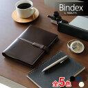システム手帳 A5 本革 バインデックス Bindex アルモ A15 ブラウン デスクサイズ リング15mm(AA98-3)【システム手帳 革 茶 デザイン おしゃれ ギフト】