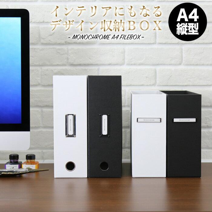 ファイルボックス A4 縦 ファイルケース モノクローム ボックスファイル 縦型 A4サイズ(PAM-491)【収納ボックス マガジンボックス 白 ホワイト 黒 ブラック デザイン おしゃれ インテリア 雑貨】