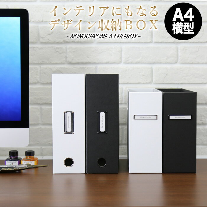 ファイルボックス A4 横 ファイルケース モノクローム ボックスファイル 横型 A4サイズ(PAM-4033)【収納ボックス マガジンボックス 白 ホワイト 黒 ブラック デザイン おしゃれ インテリア 雑貨】