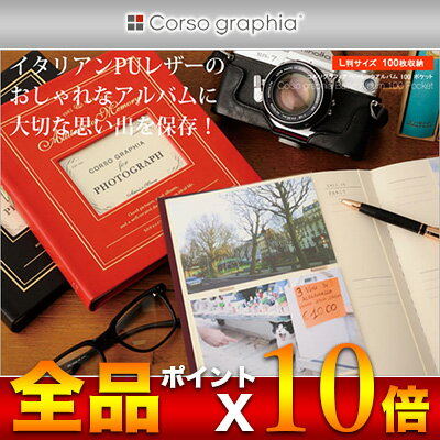 マークスMARK'S/コルソグラフィアCorsographiaベーシックアルバム・100ポケット(L判サイズ100枚収納可能)(CG-BAL2)