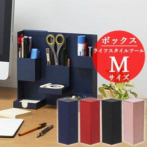 ナカバヤシ ライフスタイルツール ボックス Mサイズ(LST-B02)【文具 収納ボックス おしゃれ 小物 デスク周り 整理 デザイン シンプル】