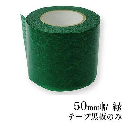 マスキングテープ/黒板/テープ/小さい/ブラックボード/ラべリング/ラベル/メモ/伝言/チョーク/...