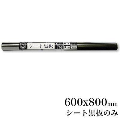 日本理化学工業 rikagaku / 静電気で貼れる!シート黒板 600x800mm幅 黒【静電気で壁面に貼ることができるシートです!】(SSHB-BK)