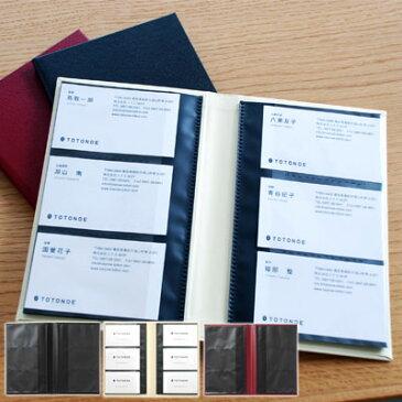 【カードケース 大容量 おしゃれ】トトノエ TOTONOE カードホルダー カードケース 120ポケット(THC0120)【デザイン おしゃれ カードケース 大容量 名刺入れ メンズ レディース】
