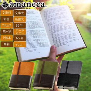 【メール便可 2個まで】ブックカバー フリーサイズ アマネカ・クラシック(AM-01)【ブックカバー 文庫 新書 A5 デザイン おしゃれ】