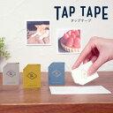【メール便可 4個まで】カンミ堂 タップテープ TAP TAPE 両面テープ スタンプ テープ (TP-100)【文具女子 かわいい kanmido デザイン おしゃれ 】