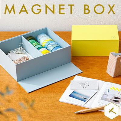 シンプルだから飽きが来ず、ずっと使いたくなるマグネットボックス。蓋にはマグネットが付いていて、ぴったり閉まるのが気持ちいい。