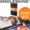 モレスキンMOLESKINE/クラシックハードカバー(ラージサイズ)横罫ノート(408863)【デザイン/おしゃれ/輸入/ノートブック/メモ】