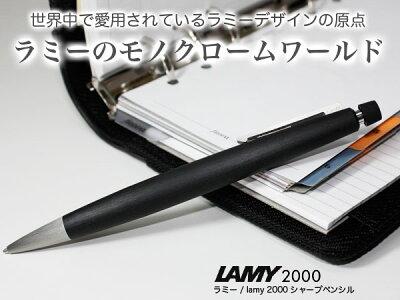 ラミーLAMY/Lamy2000ラミー2000シャープペンシル(0.5mm)