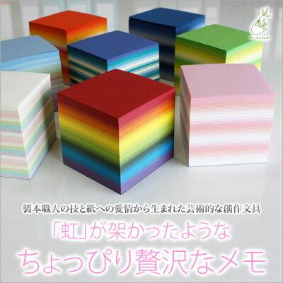 みすずどう美篶堂/虹色ブロックメモ(mb01-13)
