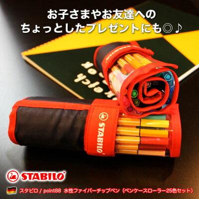 スタビロSTABILO/point88ポイント88水性ファイバーチップペン(ローラー25色セット)