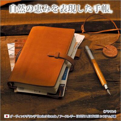 ダ・ヴィンチグランデDavinciGrande/EARTHLEATHERアースレザーシステム手帳聖書サイズ(リング24mm)(DB1312)