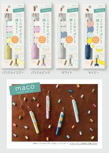 マスキングテープホルダー maco(マコ)