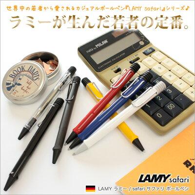 ラミーLAMY/safariサファリボールペン(イエローブルーレッドスケルトンブラックホワイトシャイニーブラック)