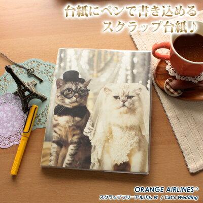 オレンジエアラインORANGEAIRLINES/スクラップフリーアルバム(M)Cat'sWeddingキャッツウェディング(AL-149)