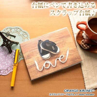 オレンジエアラインORANGEAIRLINES/スクラップフリーアルバム(S)BabySneakerベビースニーカー(AL-160)