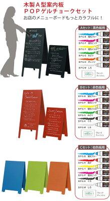 馬印UMAJIRUSHI/木製A型案内板miniPOPゲルチョークセットメニューボード(筆記面サイズ横幅450×縦幅650mm)(WA60)