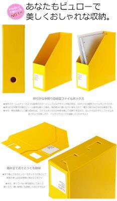 【ポイント10倍】デルフォニックスDELFONICS/buroビュローファイルボックス縦型(A4サイズ)(FX11)