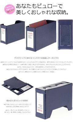 【ポイント10倍】デルフォニックスDELFONICS/buroビュローレターボックスS(レターサイズ)(FX18)