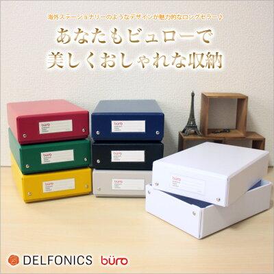 【ポイント10倍!!】デルフォニックスDELFONICS/buroビュローボックスM(A5サイズ)(FX19)