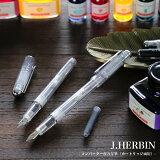 【メール便可 5本まで】エルバン J.HERBIN / コンバーター付万年筆 カートリッジ両用タイプ インク1本入り(スケルトン)(hb-pen07)【スケルトン万年筆 デザイン おしゃれ フランス 輸入万年筆】