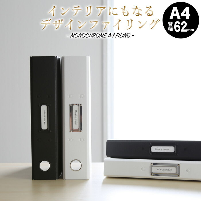 ファイル A4 大容量 モノクローム パイプファイル(A4Sサイズ・2穴・背幅62mm)(PAM-1475)【ファイル A4 2穴 モノトーン デザイン おしゃれ インテリア】