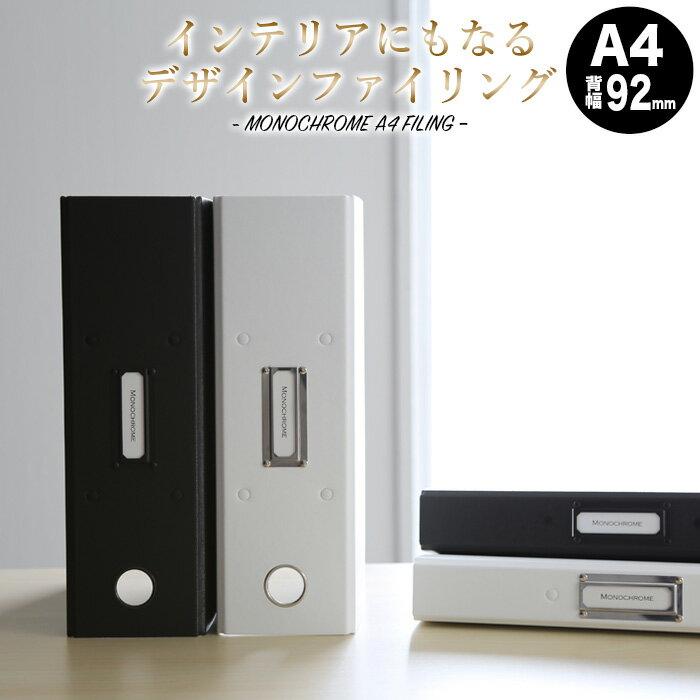 ファイル A4 大容量 モノクローム パイプファイル(A4Sサイズ 2穴 背幅92mm)(PAM-1478)【ファイル A4 2穴 モノトーン デザイン おしゃれ インテリア】