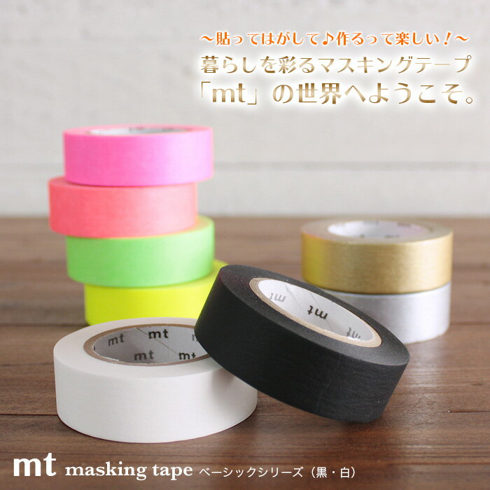 mt マスキングテープ 無地 ベーシックシリーズ(マットカラー 黒・白)【デザイン/おしゃれ/かわいい/フジオカ文具】