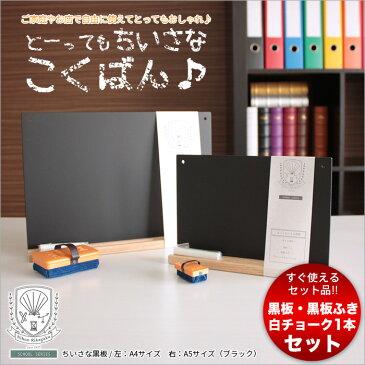 日本理化学工業 rikagaku / ちいさな黒板 A4サイズ 黒【黒板・看板・メニューボード】(SB-BK)