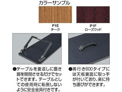 コクヨKOKUYO/和机会議用テーブル(W1800xD600xH330)棚なし(KT-C43)