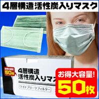 防塵マスク 火山灰 3M pm2.5 n95 炭マスク 活性炭マスク 使い捨て インフルエンザ ウィルス 花...