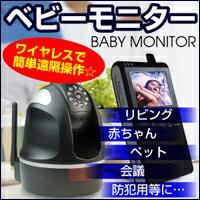 送料無料 監視カメラ デジタルベビーモニター 赤ちゃんモニター ワイヤレスベビーモニター 小型...