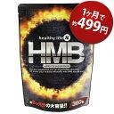 healthylife HMB【大容量約6か月分】(hmb サプリ サプリメント 女性 国産 hmbタブレット 必須アミノ酸 ロイシン 粒 ダイエット ヘルシーライフ 楽天 通販)pu