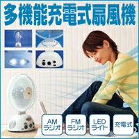 (充電式 扇風機 充電式 サーキュレーター ラジオ LEDライト LED 懐中電灯 送料無料 激安 防災...