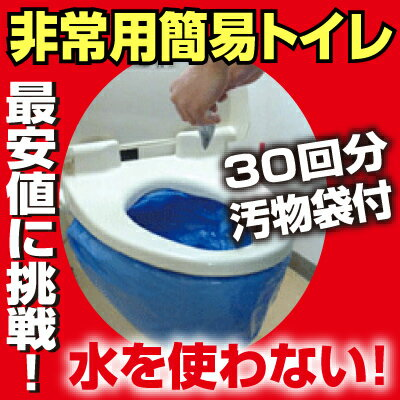 Can be used with no Palm shell activated carbon emergency toilets 30 minutes ★ / water emergency toilet / mobile toilet / disposable toilet easy toilet simple toilet / disaster toy / toilet / disaster supplies set / temporary toilet / men for women / ear