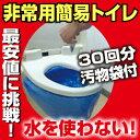 水なしで使える非常用トイレ/携帯トイレ/使い捨て簡単簡易トイレ/防災グッズ/トイレ/防災用品セ...