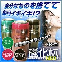 磁化杯/磁化水/健康/ドリンク/磁化飲料【磁化杯NEO(300ml)】磁化杯/磁化水/健康/ドリンク/磁化飲料