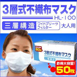 サージカル 使い捨て ウィルス インフルエンザ