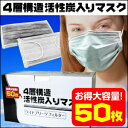 防塵マスク 火山灰 サージカル/使い捨てマスク/使い捨て/インフルエンザ/ウィルス/鳥インフルエ...