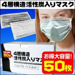 活性炭マスク 防塵マスク 火山灰 サージカル/使い捨てマスク/使い捨て/インフルエンザ/ウィルス...