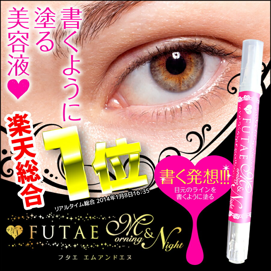 FUTAE M & N ★ ( morning night double beauty liquid double eyelid cosmetic liquid cosmetic double eyelid double habit with eyes eyes original AI be word of mouth eyelid formation eyecare IPC Petite double eyelid Petit double eyelid to double-)
