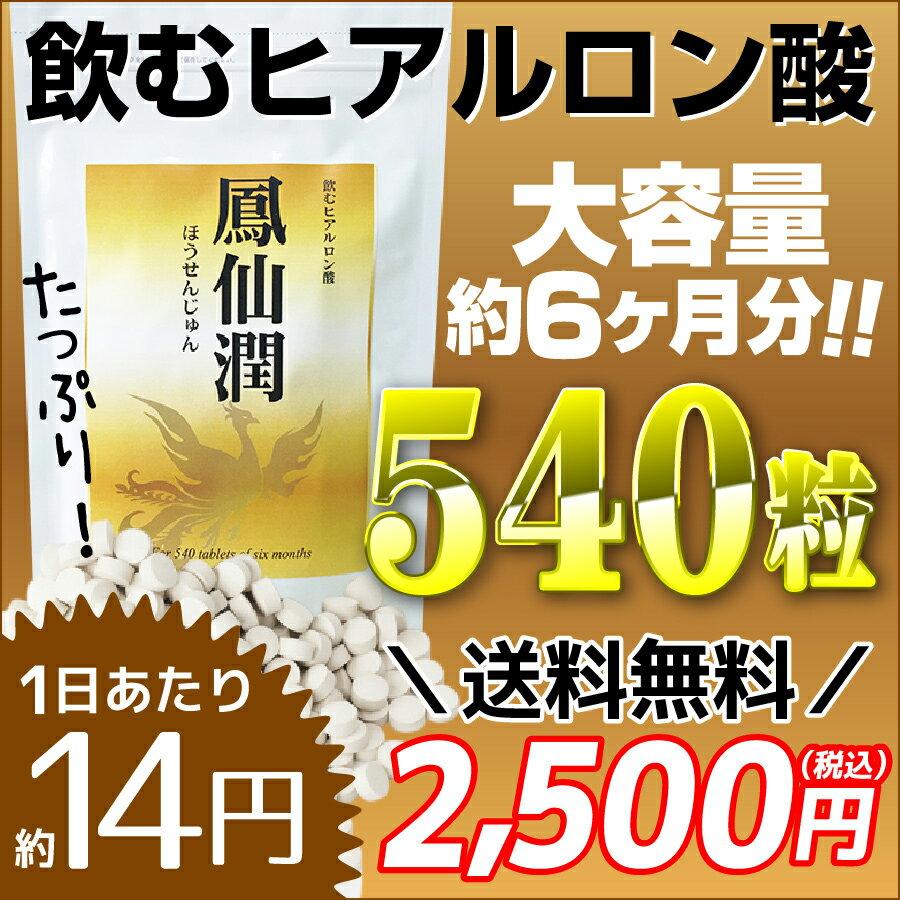 Bong Sen Jun «hyaluronic acid drink! » ( hyaluronic acid drink drinking beauty liquid collagen beauty supplement placenta supplement supplements mass-6 months-economical Rakuten low-price mail order ranking popular selling )