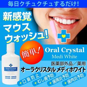 クリスタル メディホワイト マウスウォッシュ デンタルリンス オーラルケア ホワイトニング 歯磨き粉