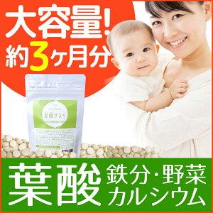 ●ネコポス送料無料●ママビューティ葉酸サプリ【大容量約3カ月分・360粒】(葉酸 サプリ 妊娠…