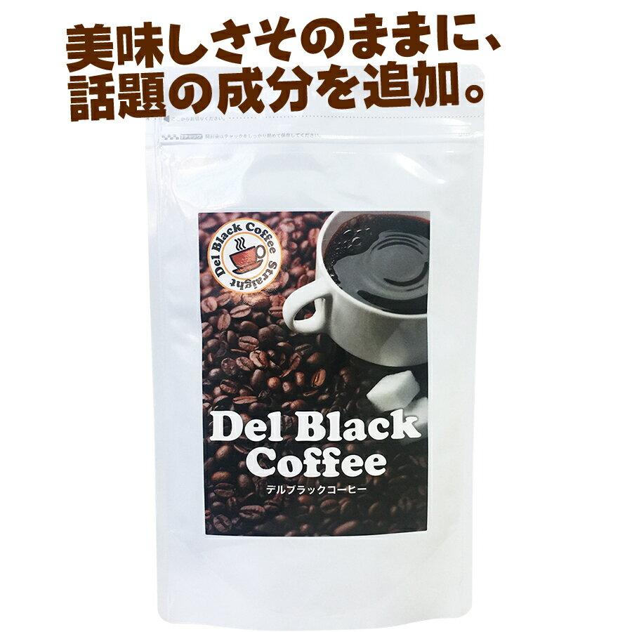 デルブラックコーヒー(ダイエット ダイエットコーヒー コーヒー コレウスフォルスコリ フォースコリー フォルスコリ 食物繊維 ダイエットドリンク 珈琲 L-カルニチン Lカルニチン 白いんげん豆 キャンドルブッシュ)pu