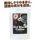 送料無料!デルブラックコーヒー(ダイエット ダイエットコーヒ...