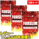 フォルスリム バイオブースター【3袋セット】【ネコポス可】(...