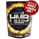 healthylife HMB【大容量約6か月分】●ネコポス送料無料●(hmb サプリ サプリメント...