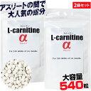 【2袋セット】L-carnitineα(L-カルニチンα)【大容量約6か月分】【ネコポス可】(お徳用 ダイエット サプリ サプリメント L-カルニチン Lカルニチン ダイエットサプリ ダイエットサプリメント 健康サプリ ランキング 人気 売れ筋)