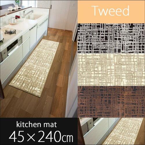 《住江織物 HOME》キッチンマット TWEED 45×240cm ラグ 絨毯 モダン...